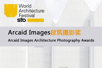 Arcaid Images建筑摄影奖